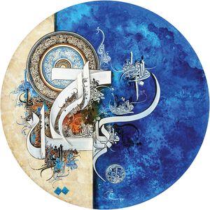 Islamic Canvas Art Arabic Calligraphy Wall Art Modern Surah Rehman Bin Qulander
