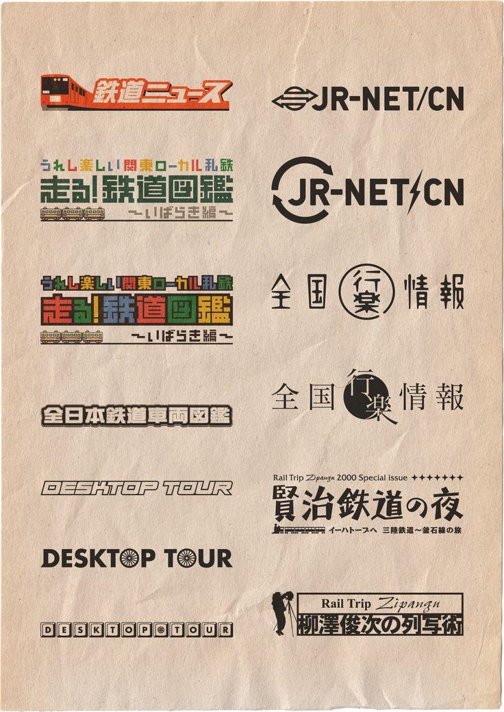 JRシステム 関連ロゴ制作(1999-2009年)※不採用案含む