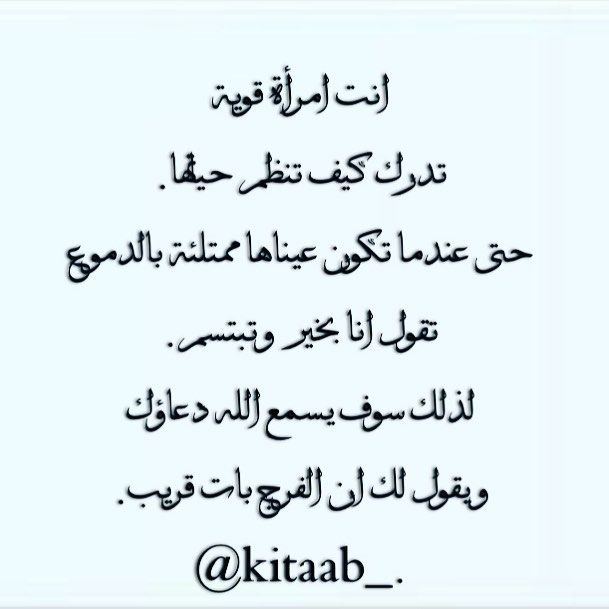 انت امرأه قويه Arabic Calligraphy Calligraphy