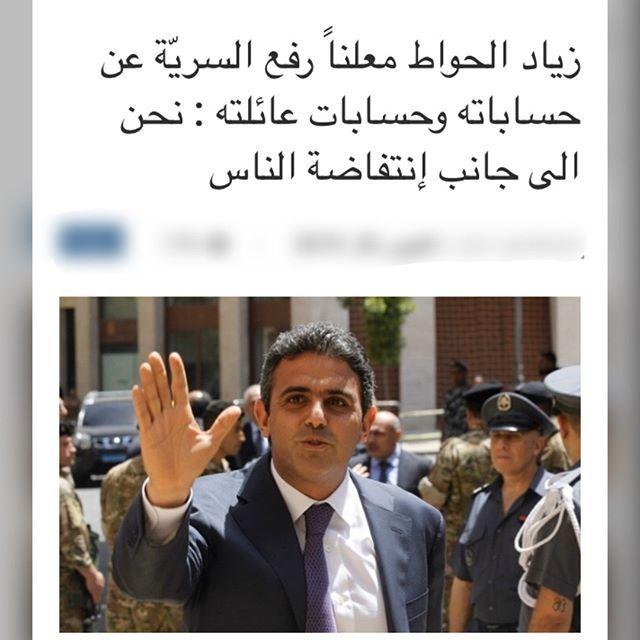 زياد الحواط معلنا رفع السرية عن حساباته وحسابات عائلته هذا
