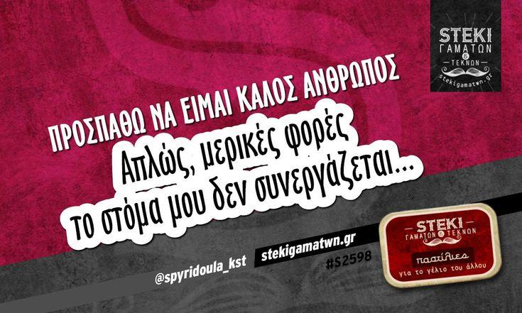 Προσπαθώ να είμαι καλός άνθρωπος  @spyridoula_kst - http://stekigamatwn.gr/s2598/