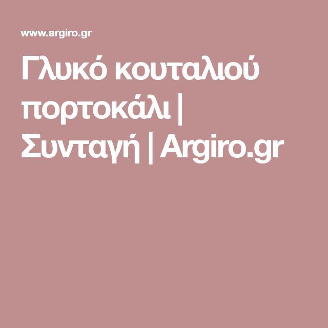 Γλυκό κουταλιού πορτοκάλι | Συνταγή | Argiro.gr