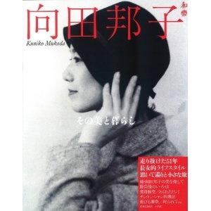 My favorite writer, Kuniko Mukoda. 向田邦子