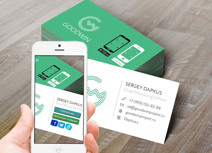 Интерактивные визитки