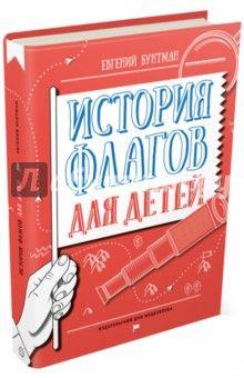 Евгений Бунтман - История флагов для детей обложка книги