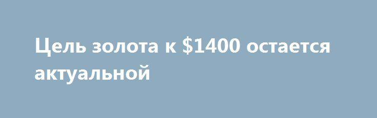 Цель золота к $1400 остается актуальной http://krok-forex.ru/news/?adv_id=10133 рынок металлов: К концу сентября стоимость золота вернулась в середину среднесрочного торгового диапазона с границами $1309-1350 за тройскую унцию. Фьючерсный контракт на золото с поставкой в декабре 2016 года стоит сегодня $1330,1. Недельный максимум находится на $1347,80, и этого уровня золото касалось на следующий день после заседания Федеральной резервной системы США, пока «бычий» импульс оставался в силе…