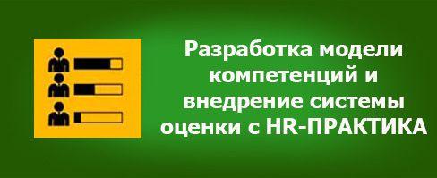 Подробнее об услуге HR-ПРАКТИКА http://hr-praktika.ru/po-napravleniyam/attestatsiya-i-otsenka-personala/assessment-tsentr/