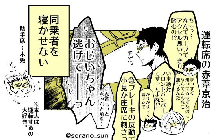 """""""HQ運転事情その2"""""""