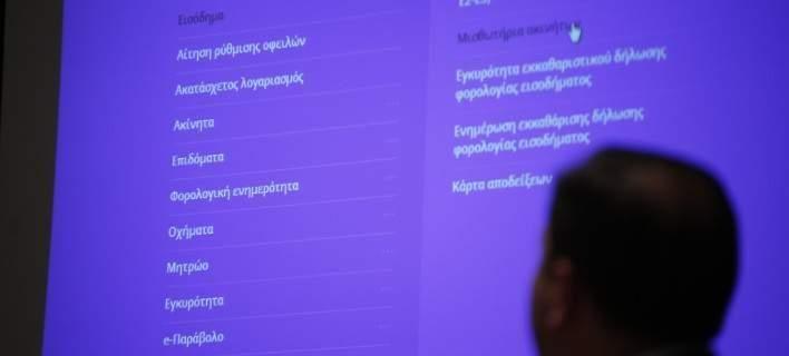 Ξεκίνησε ο Γολγοθάς των φορολογικών δηλώσεων -Ανοιξε το Taxisnet > http://arenafm.gr/?p=302342