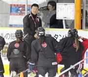 女子日本代表候補が平昌五輪へ合宿 山中監督「全員に可能性」 / 来年の平昌冬季五輪に出場するアイスホッケー女子日本代表候補の強化合宿が18日、北海道苫小牧市の白鳥王子アイスアリーナで始まった。2月の五輪最終予選に選ばれた21人を含む35人が参加し、年齢は15歳から35歳と幅広い。山中武司監督は「全員に可能性がある。若手はミスを恐れず思い切りアピールしてほしい」と競争の活性化を促した。