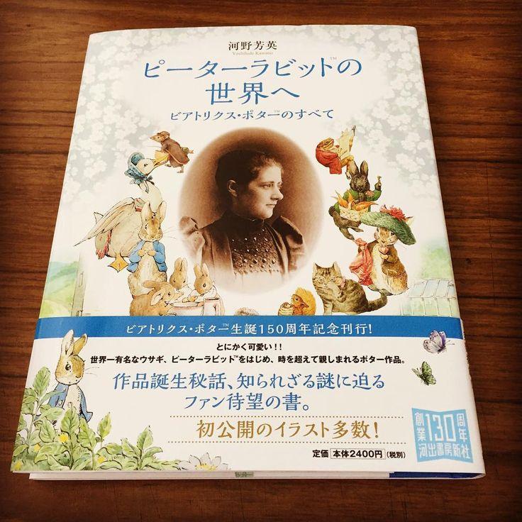 #河野芳英『#ピーターラビットの世界へ』発売。ビアトリクス・ポター生誕150周年記念刊行。#ピーターラビット…
