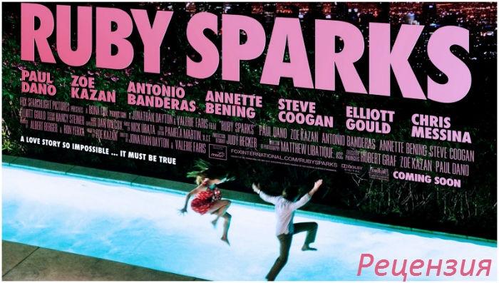 """Руби Спаркс"" (Ruby Sparks)"