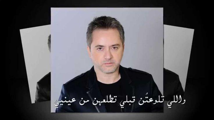 مروان خوري - حدا قلك - Marwan Khoury - Hada Allak