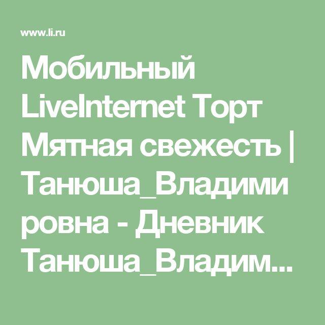 Мобильный LiveInternet Торт Мятная свежесть | Танюша_Владимировна - Дневник Танюша_Владимировна |