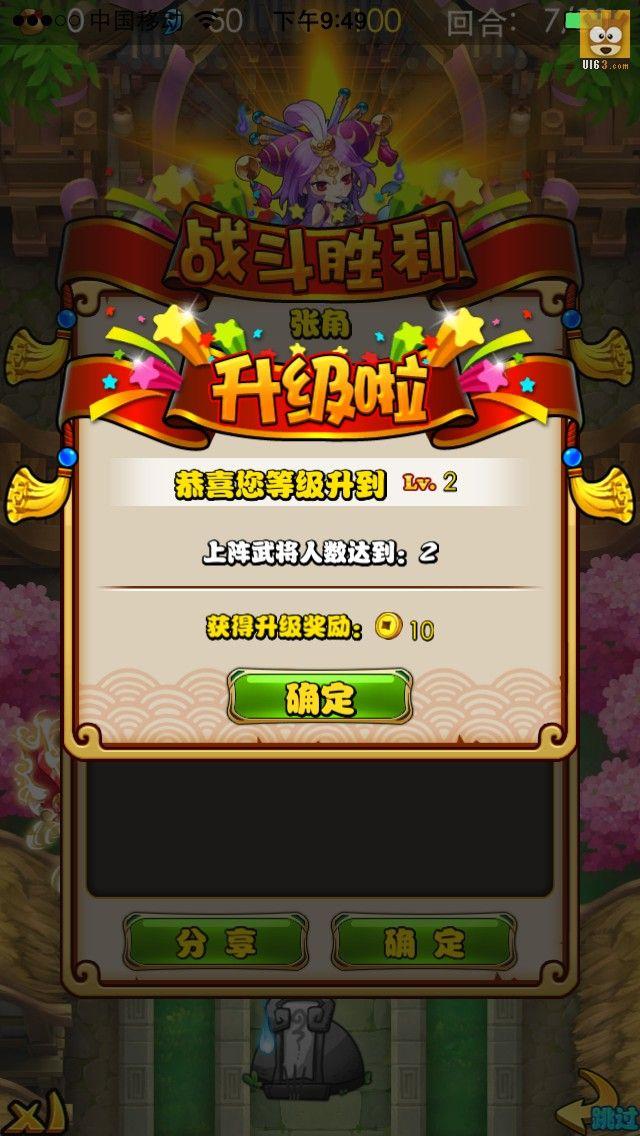 《放开那三国!》GUI游戏界面设计欣赏 on UI63