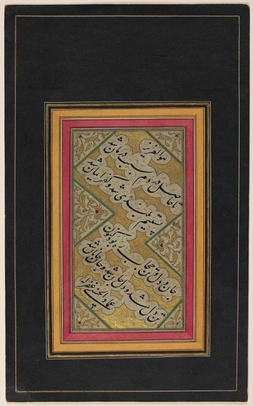 Mir 'Imad (d. 1615) was born in 1554, spent time in Herat and Qazvin, and finally settled in Isfahan (then capital of Safavid Persia), where, as a result of his implication in court intrigues, he was murdered in 1615. He was a master of the nasta'liq script, whose works were admired and copied by his contemporaries, and later collected by the Mughals.    Calligrapher: 'Imad al-Hasani. Iran. Early 17th century. 9.6 x 17.5 cm. Nasta'liq script. Courtesy of the Library of Congress, African and…