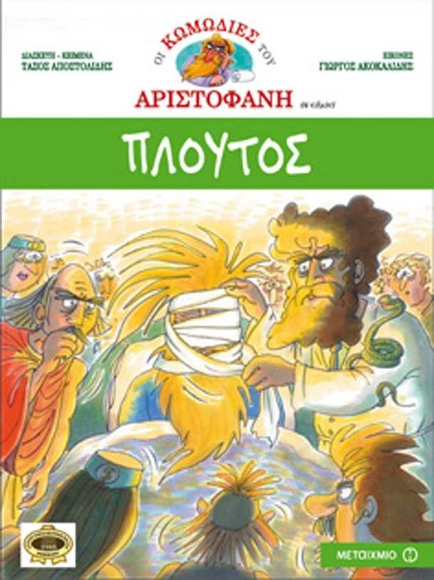ΔΙΑΣΚΕΥΗ-ΚΕΙΜΕΝΑ: ΤΑΣΟΣ ΑΠΟΣΤΟΛΙΔΗΣ ΕΙΚ/ΣΗ: ΓΙΩΡΓΟΣ ΑΚΟΚΑΛΙΔΗΣ Οι κωμωδίες  του Αριστοφάνη  σε κόμικς α. Πλούτος Εκδόσεις Μεταίχμιο Σελ. 55 Τιμή: 10,20 ευρώ β. Λυσιστράτη Εκδόσεις Μεταίχμιο Σελ. 55 Τιμή: 10,20  ευρώ
