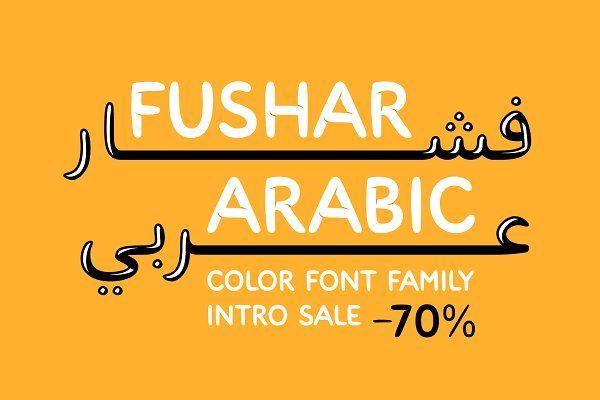 Fushar Arabic Family فشار عربي Light Letters Custom Logotype Arabic Colors