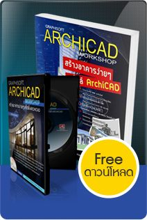 ArchiCAD - Downloads Education