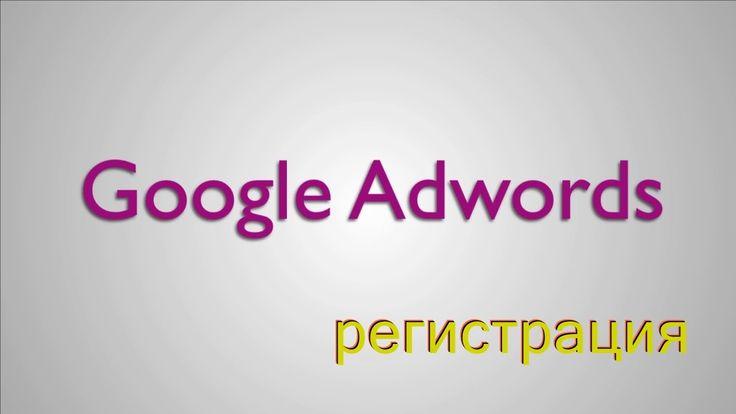 Как? Регистрация Google Adwords.