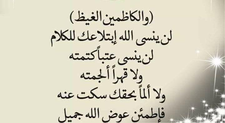 عوض الله جميل Words Arabic Words Arabic Quotes