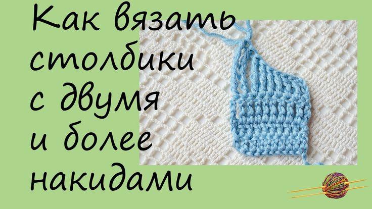 Вяжем столбики с двумя и более накидами. Вязание крючком для начинающих. knitting channel,crochet channel,вязание для начинающих,уроки вязания,мастер-классы по вязанию,начни вязать,уроки вязания для начинающих,вязание крючком,вязание крючком для начинающих,как вязать крючком,вяжем крючком,азы вязания крючком,как связать столбик с двумя накидами,столбики с двумя накидами,как связать столбик с тремя накидами,столбики с большим количеством накидов