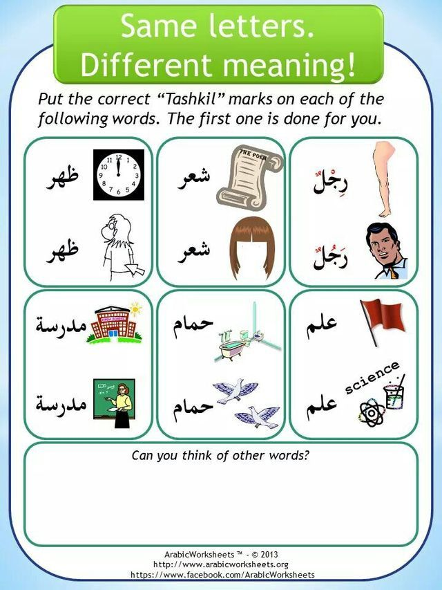 letter to teacher 82 best tution images on arabic language 23264 | a3fee9cbd23264d294e3f490eea5805d