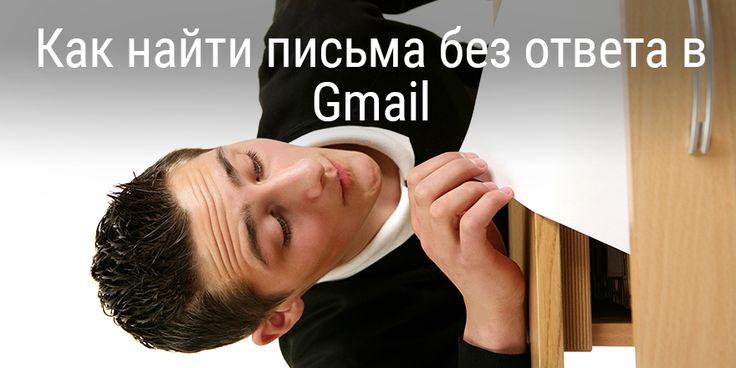 Как найти письма без ответа в Gmail https://blog.themarfa.name/kak-naiti-pisma-biez-otvieta-v-gmail/