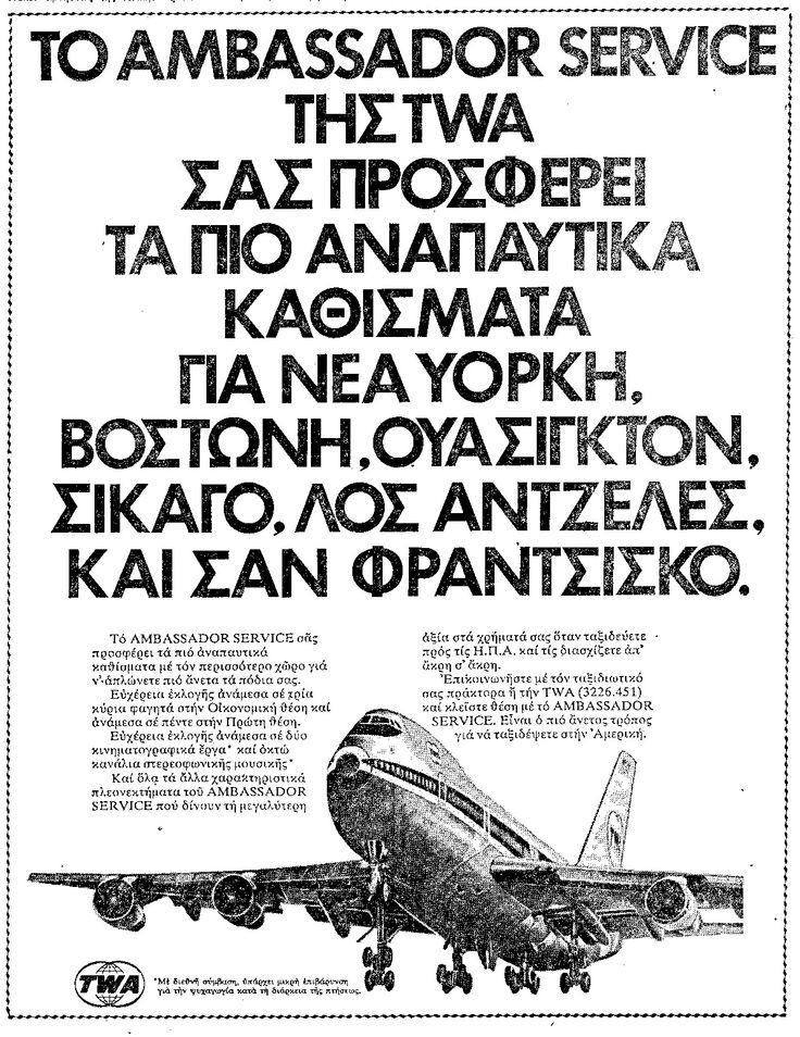 TWA, 1974