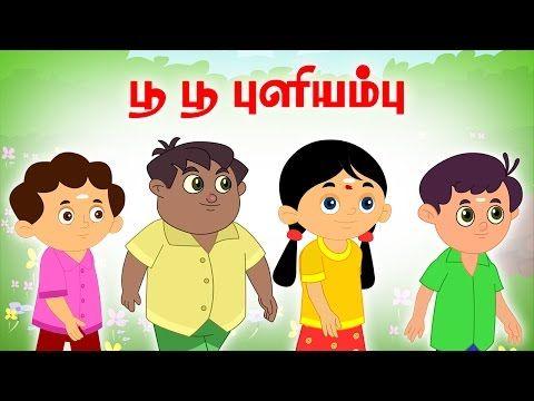 Pu Pu Puliyam Pu - பூப்பூ புளியம்பு - Vilayattu Paadalgal -Tamil Rhymes for Children - Tamil Kids Rhymes - Chellame Chellam Tamil Rhymes - Birds Rhymes For kids - விளையாட்டு பாடல்கள் - Baby Rhymes Tamil - Top Kids Rhymes - Nursery Rhymes - Tamil Rhymes Songs - Vilayattu Padalgal - Kids Tamil Songs