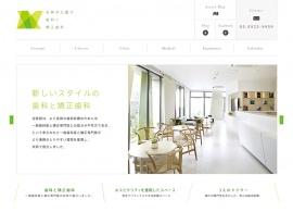 石神井公園の歯科と矯正歯科  http://www.shakujii-dc.com/