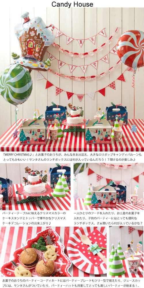 クリスマスパーティーにおしゃれな海外の飾り付けグッズ|1歳の誕生日・ファーストバースデーのギフトに最適、おむつケーキ販売のCandyChouChou