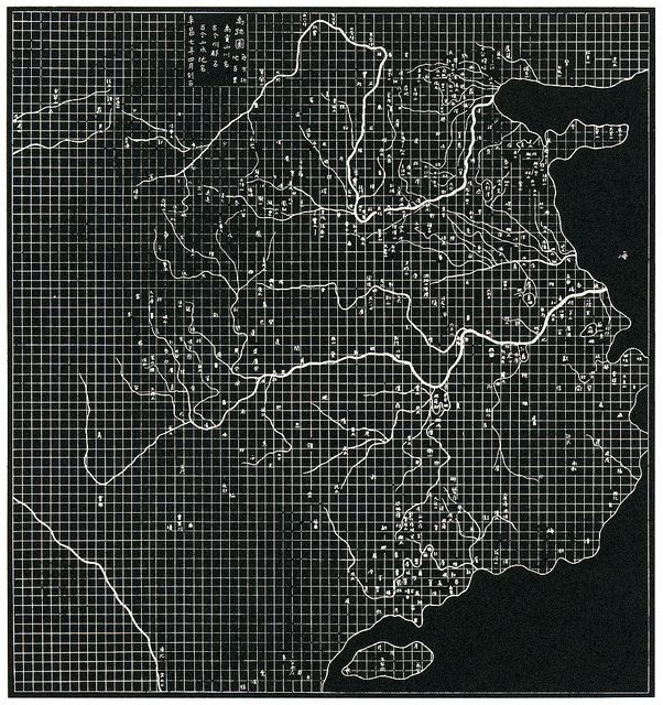The Map of the Tracks of Yu  Tracing from an etched stone, China, 1137.