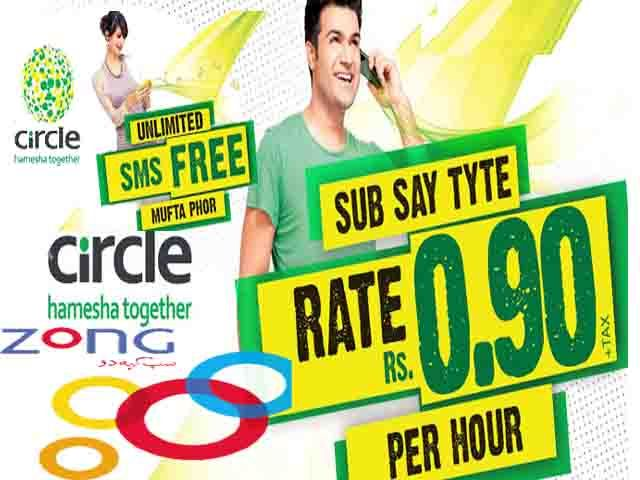 Zong Offered A Fabulous Service To Its Young Customers Therefore Zong Presents A Zong Circle Tariff That Is Especially Made For The Youth O Youth Circle Offer
