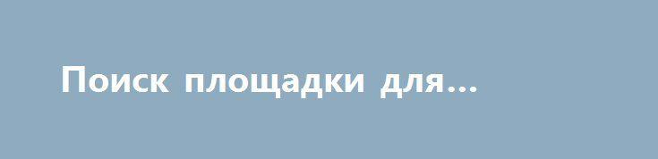 Поиск площадки для свадьбы http://aleksandrafuks.ru/mesto_provedeniya/  При выборе места проведения свадеб, паре нужно первоначально определиться с тем, сколько человек будет присутствовать, останется ли кто-то из гостей на ночь, кто и как будет добираться, подходит ли меню, где будет располагаться танцпол и музыканты и пр. Классика – аренда зала на свадьбу в ресторане. Подходит для любого времени года. http://aleksandrafuks.ru/поиск-площадки-для-свадьбы/ Хлопоты по убранству помещения…