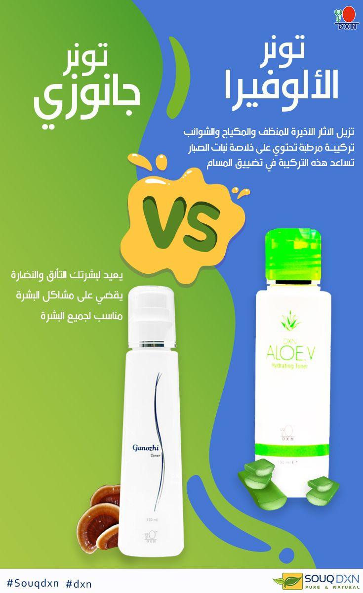 كيف تختاري التونر المناسب لك Skin Care Skin Toner