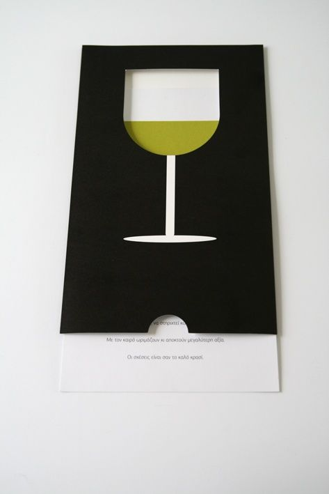 Die-cut direct mail. Wine glass empties as you remove the invite. Could do this with a beer mug or hourglass, too.