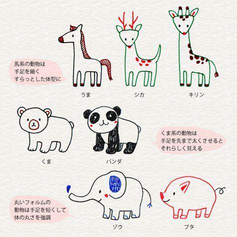 3-6. 動物はかんたんな形から   4色ボールペンで!かわいいイラスト描けるかな