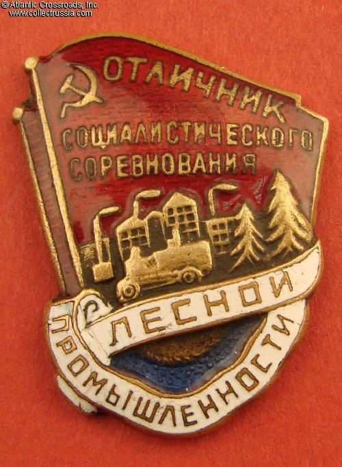 Collect Russia Badge for Excellence in Socialist Competition, Timber Industry, #17276, 1946 - 1950s. Soviet Russian