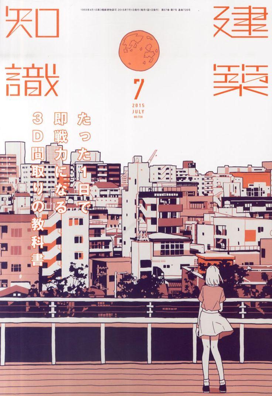 Amazon.co.jp: 建築知識2015年7月号: 本