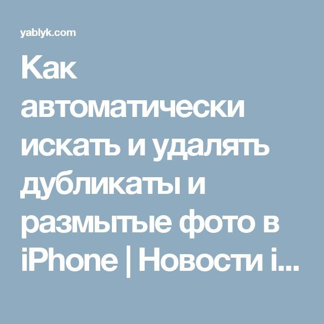Как автоматически искать и удалять дубликаты и размытые фото в iPhone | Новости iPhone, iPad и Mac. Программы для iPhone, обзоры и инструкции