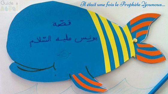 L'histoire du Prophète Younous
