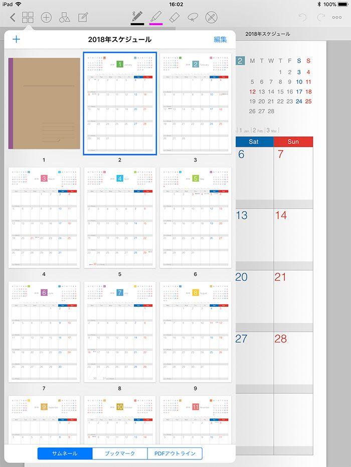 Ipadを手書きの手帳代わりに使う方法をご紹介 スケジュール管理も可能に 記入例あり Kerenor ケレンオール 2020 スケジュール管理 スケジュール デジタルペーパー
