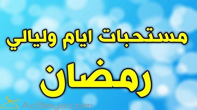 أفضل الأعمال المستحبة في شهر رمضان احياء شهر رمضان اعمال الصحابة في رمضان افضل الاعمال في رمضان School Logos Cal Logo School