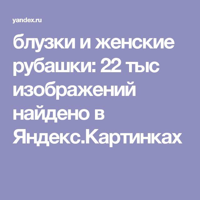 блузки и женские рубашки: 22 тыс изображений найдено в Яндекс.Картинках