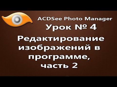 Урок 4  Редактирование изображений в программе ACDSee, часть 2