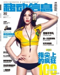 Cica Zhou – Sexy In Mobile Magazine