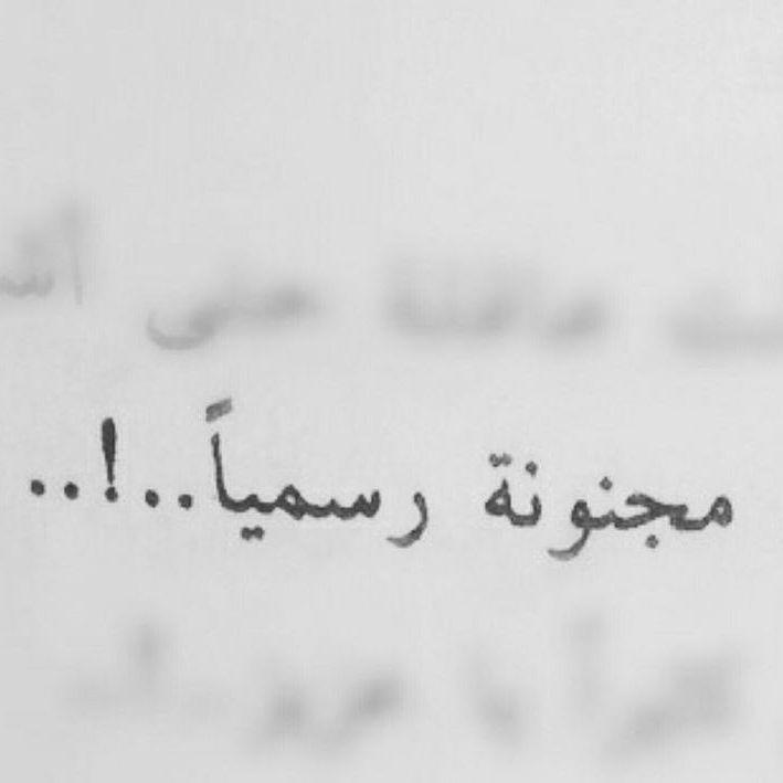 Mego مجنونه رسميا عربي كلمات كتابات روايات كلام اقتباسات جنان انستا Quotes Sayin Laughing Quotes Arabic Quotes Tattoo Quotes About Strength
