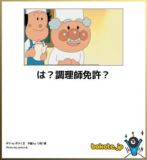 は?調理師免許?