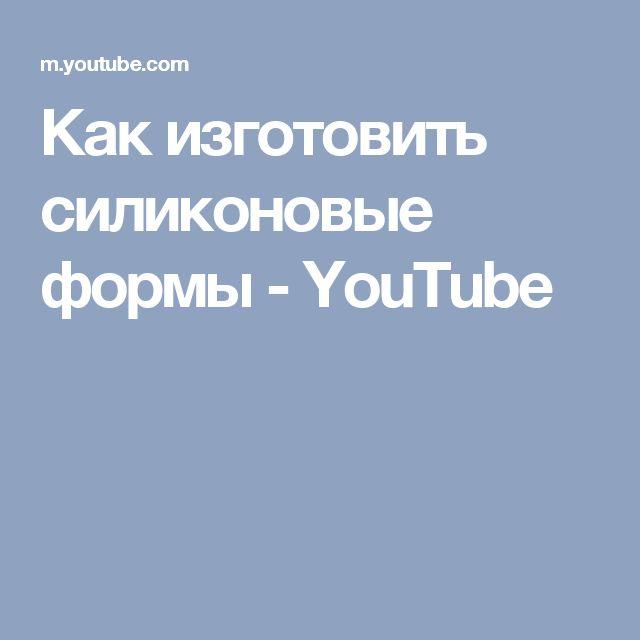 Как изготовить силиконовые формы - YouTube